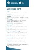 Language Card